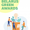 Конкурс эко-стартапов Belarus Green Awards 2020